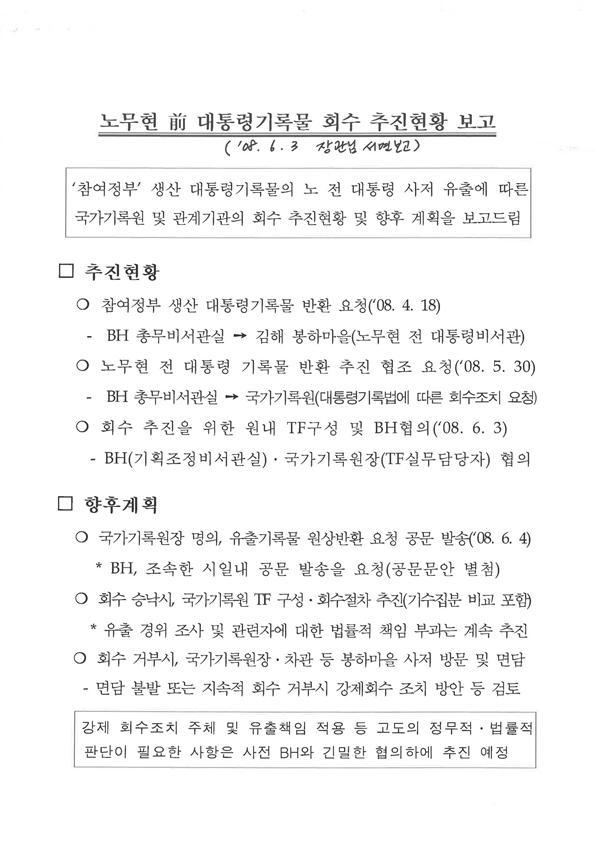 지난 2008년 국가기록원이 장관에게 보고한 '노무현 전 대통령기록물 회수 추진현황 보고' 문건.
