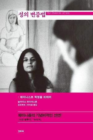 <성의 변증법> : 페미니스트 혁명을 위하여