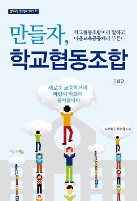 <만들자, 학교협동조합> 표지 .