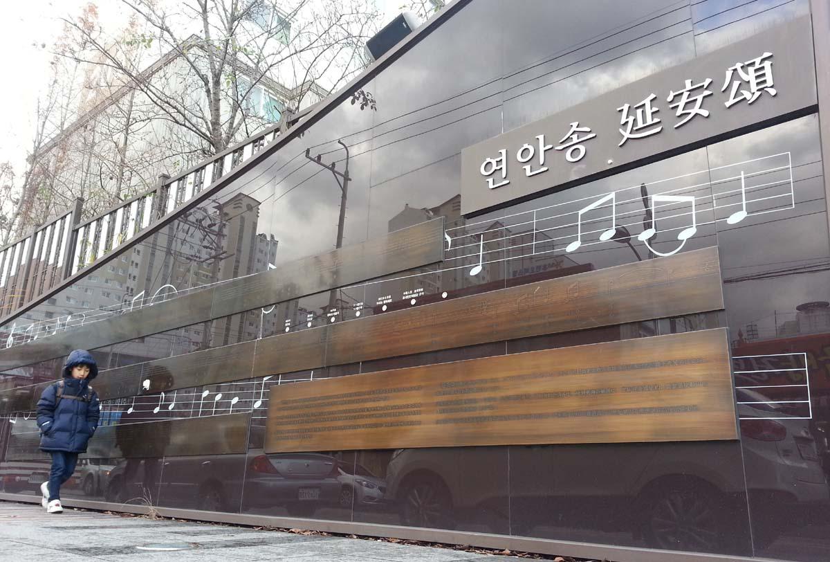 '중국인민해방군 군가'와 '연안송'을 일상적으로 들을 수 있는 정율성 거리전시관. 광주시 남구 양림휴먼시아의 담장에 만들어져 있다.
