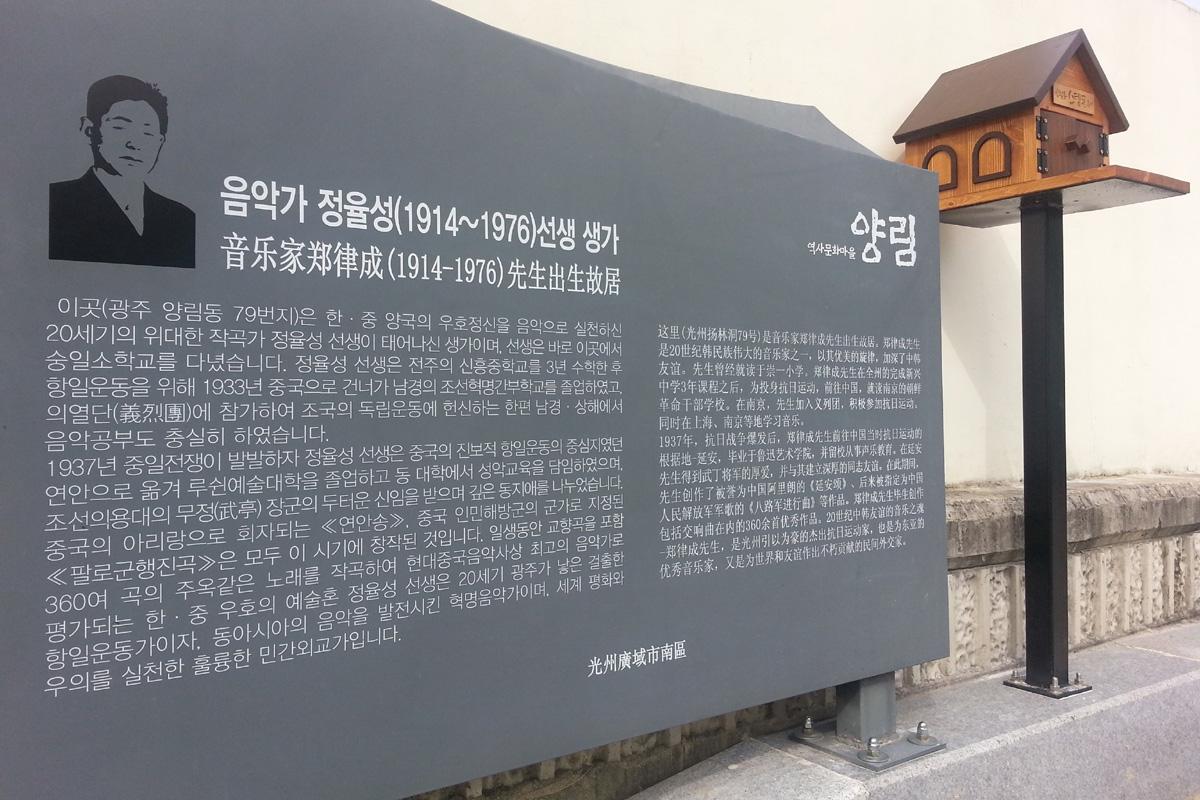 정율성 생가에 설치돼 있는 안내판. 식민지 한반도를 떠나 중국에서 항일 독립투쟁을 벌인 독립투사로, 혁명음악가로 산 그의 일생이 정리돼 있다.