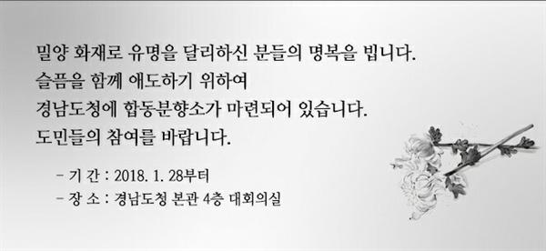경남도청 홈페이지의 '밀양 세종병원 화재 참사 희생자 합동분향소' 안내 팝업창.