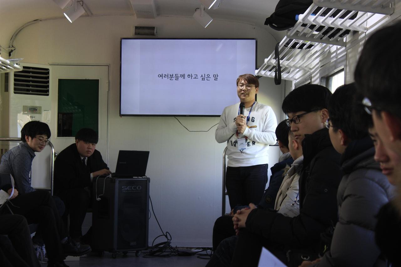지난 27일 개최된 대한민국 청소년 철도 교류회에서 한 발표자가 주제 발표를 진행하고 있다.