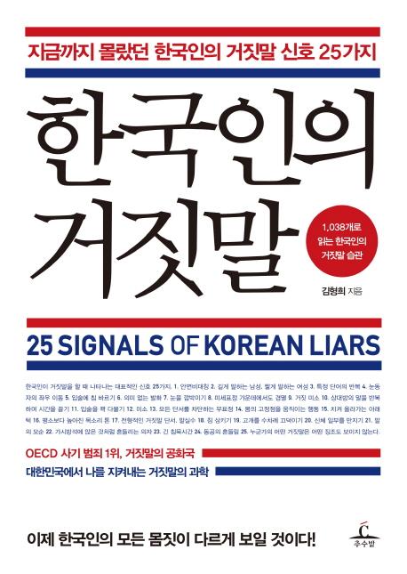 <한국인의 거짓말> 표지