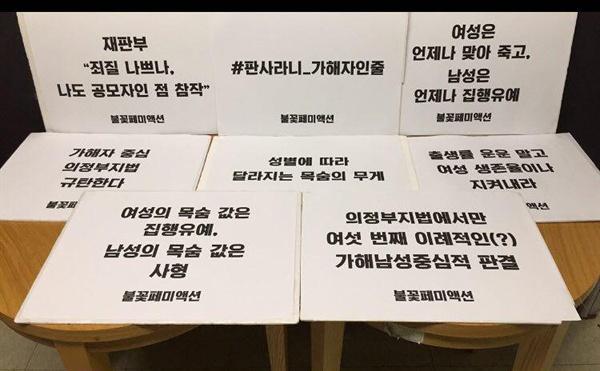 불꽃페미액션이 여자친구를 때려 숨지게 한 남성에 대한 사법부의 집행유예 선고에 대해 항의하는 피켓을 만들었다