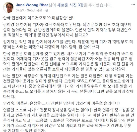 '김의겸 청와대 대변인 내정'에 쓴소리를 내놓은 이준웅 교수의 페이스북.