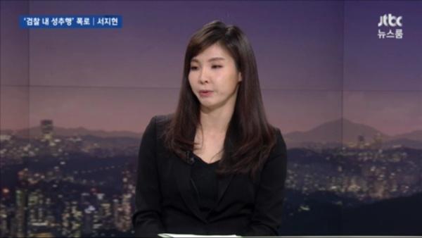 JTBC에 출연한 서지현 검사.