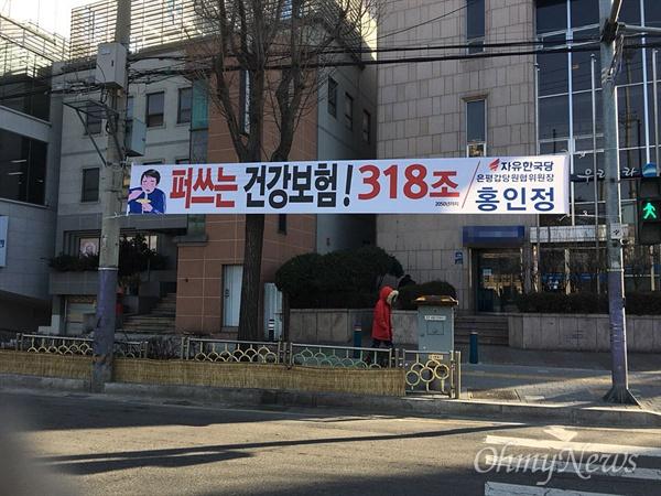 퍼쓰는 건강보험! 318조  서울 은평구 은평구청 주변 도로변에 걸린 자유한국당 은평당원협위원장 명의의 플래카드.