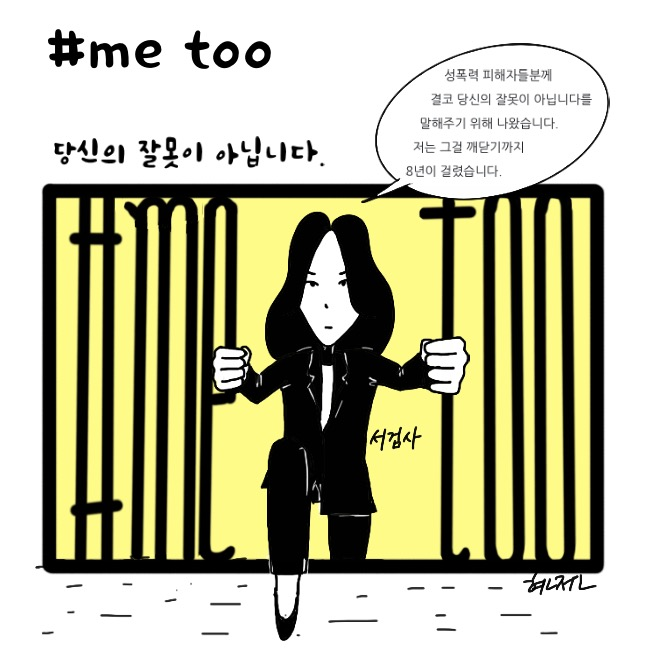 [고현준만평]  #METOO 당신의 잘못이 아닙니다.