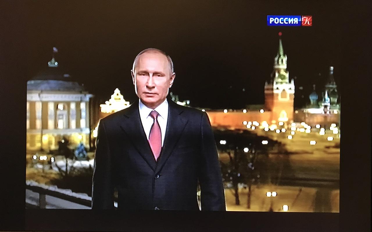 푸틴 대통령이 텔레비전에 나와 새해 축사를 하고 있다.