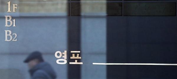 1월 26일 검찰에 따르면 서울중앙지검 첨단범죄수사1부는 전날 경북 경주시 다스 및 다스 관계사를 압수수색하면서 같은 시간 서울 서초구 영포빌딩에 있는 다스 서울 사무실에도 수사관을 보내 업무 자료와 컴퓨터 저장 전산 자료 등을 확보했다. 사진은 이날 청계재단이 입주해 있는 건물인 영포빌딩.