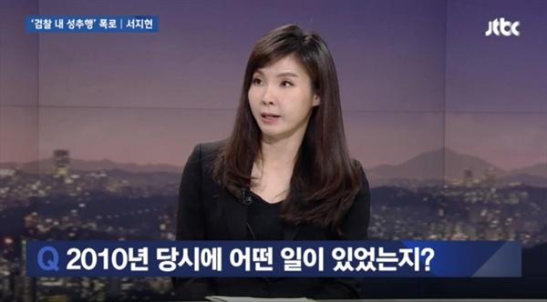 서지현 통영지청 검사가 29일 오후 JTBC뉴스룸에 출연해 검찰내 성추행 피해 상황을 증언하고 있다.