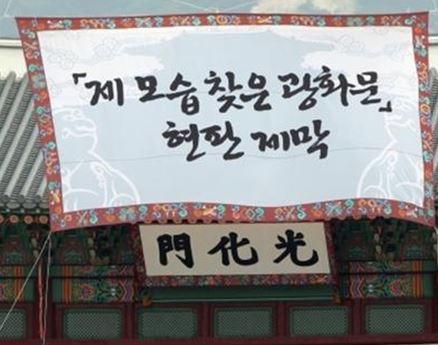제모습을 찾은 광화문 현판 제막식 문화재청은 2010년 8월 15일 광화문 현판 제막식을 가졌다.