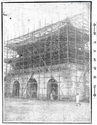 해체되고 있는 광화문 1926년 광화문이 해체되고 있다.