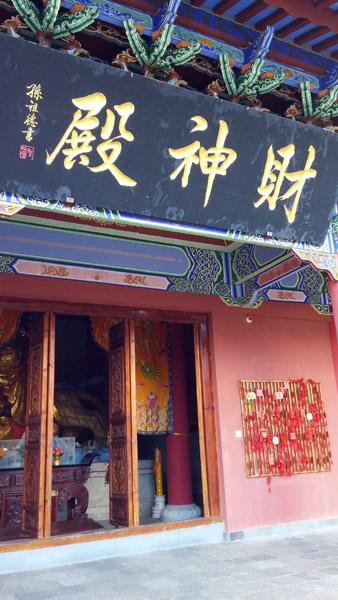 '돈 밝히는' 중국인? 사찰 내에 재물신을 모신 법당이 세워져 있을 정도로, 중국인들에게 돈은 이미 종교가 되었다. 사진은 따리 숭성사의 재신전 모습이다.