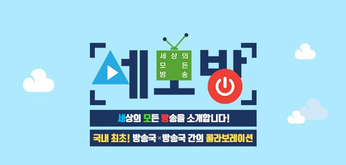 MBC 예능 프로그램 <세모방: 세상의 모든 방송>이 오는 2월 10일 종영한다