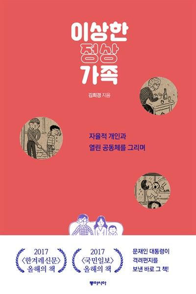 김희경 <이상한 정상가족>