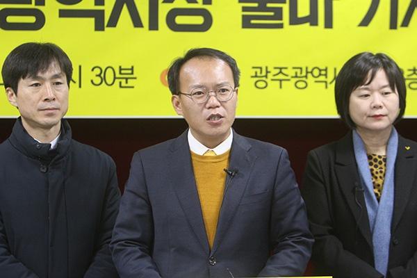 정의당 광주시당 나경채 대변인(가운데)이 31일 광주시의회 브리핑룸에서 기자회견을 갖고 광주시장 출마를 공식 선언했다.