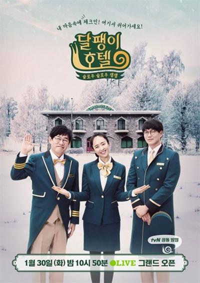 올리브TV 예능 프로그램 <달팽이 호텔>이 지난 30일 첫 방송됐다.