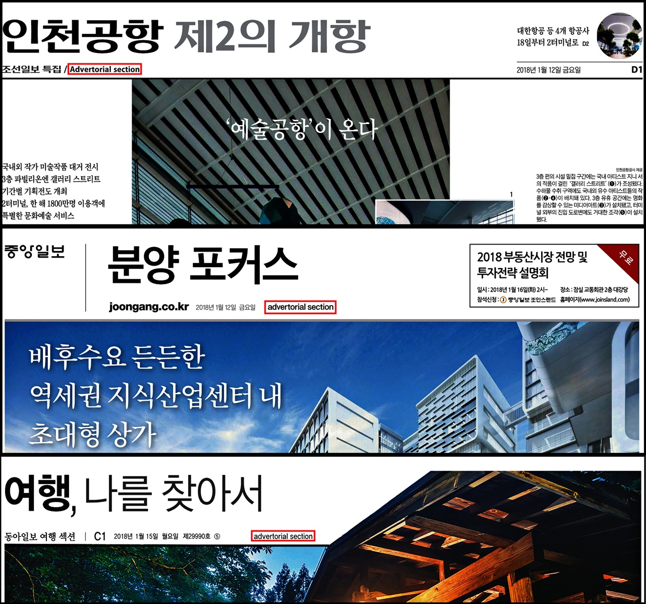 △ Advertorial section이라는 영문을 표기한 신문 광고섹션