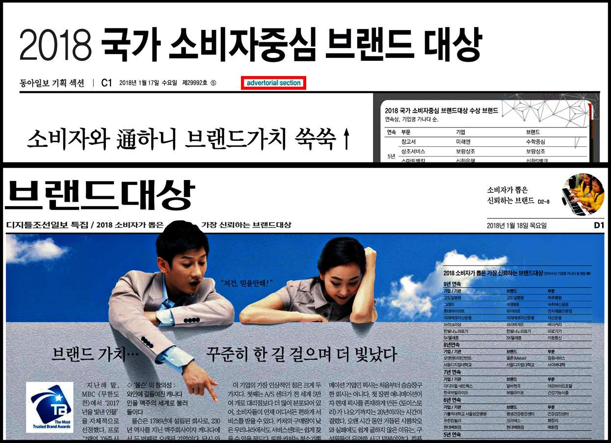 △ 비슷한 내용을 두고 광고 표시를 한 동아일보(위, 1/17)와 하지 않은 조선일보(아래, 1/18)