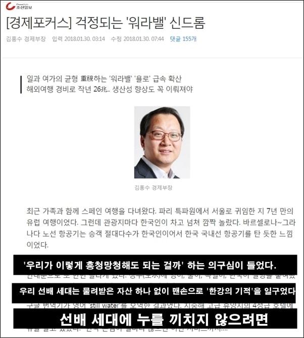 <조선일보> 김홍수 경제부장의 <[경제포커스] 걱정되는 '워라밸' 신드롬> 칼럼