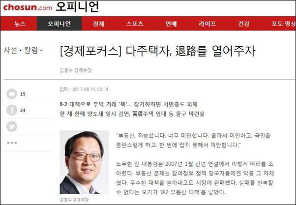 <조선일보> 김홍수 경제부장은 2017년 8월 <[경제포커스] 다주택자, 退路를 열어주자>라는 칼럼에서 다주택자의 양도세를 감면해야 한다고 주장했다.