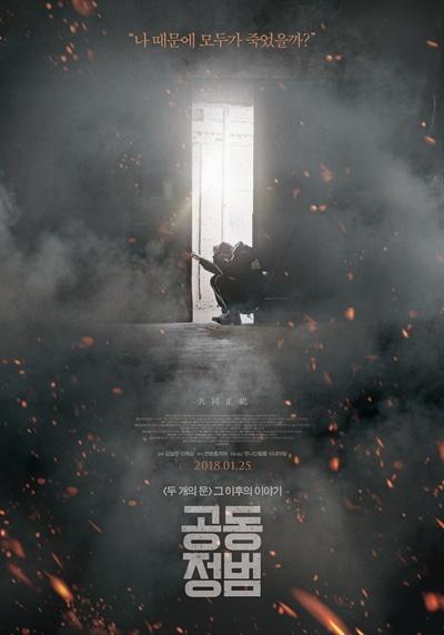 지난 1월25일 개봉한 영화 '공동정범'포스터