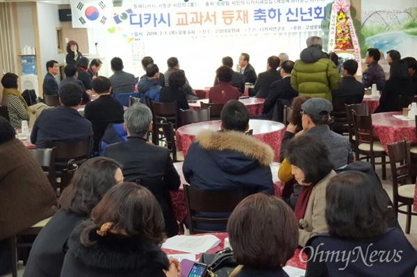 1일 저녁 고성 대웅예식장뷔페에서 '검정 중고등학교 국어교과서 디카시 수록 축하 신년인사회'가 열렸다.