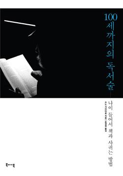 <100세까지의 독서술> 책표지.