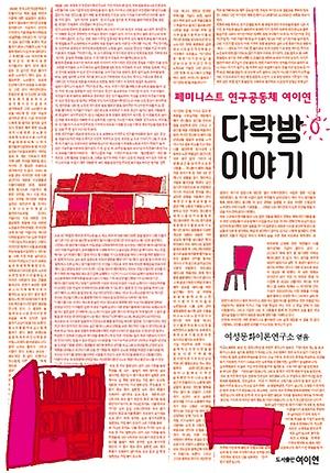 다락방 이야기 페미니스트 공동에 여인연의 20년 이야기
