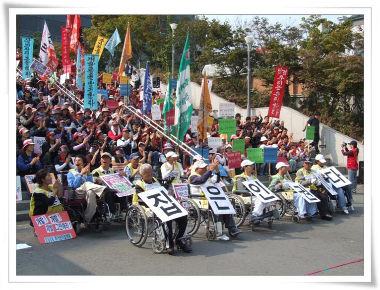 2008년 10월 8일 서울역 광장에서 열린 세계주거의 날 주거권공동행동.