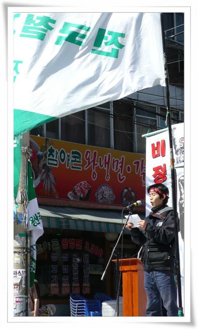 2008년 4월 4일 용산4상공철거민대책위원회가 발족식을 진행했다. 용산참사 생존자인 이충연 위원장이 연설을 하고 있다.
