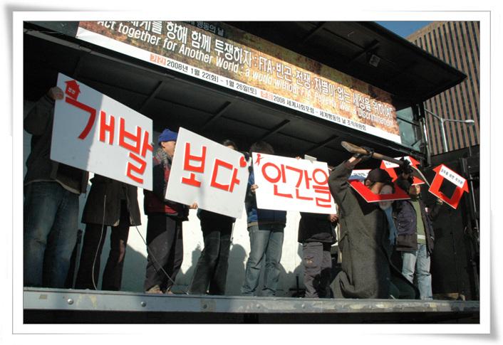 """2008 1.26 국제 행동의 날 주거권 공동행동 """"개발보다 인간을"""""""