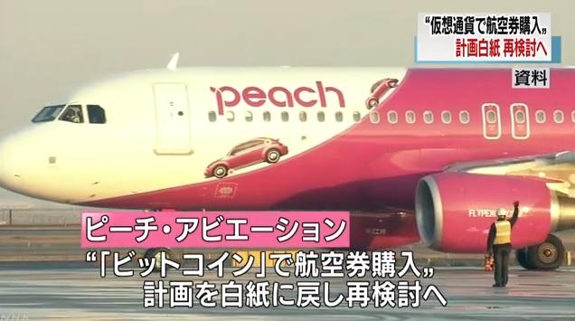 일본 피치항공의 비트코인 결제 전면 백지화를 보도하는 NHK 뉴스 갈무리.
