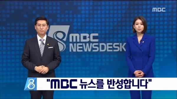 2017년 12월 26일 방송된 MBC <뉴스데스크> 화면 캡처.