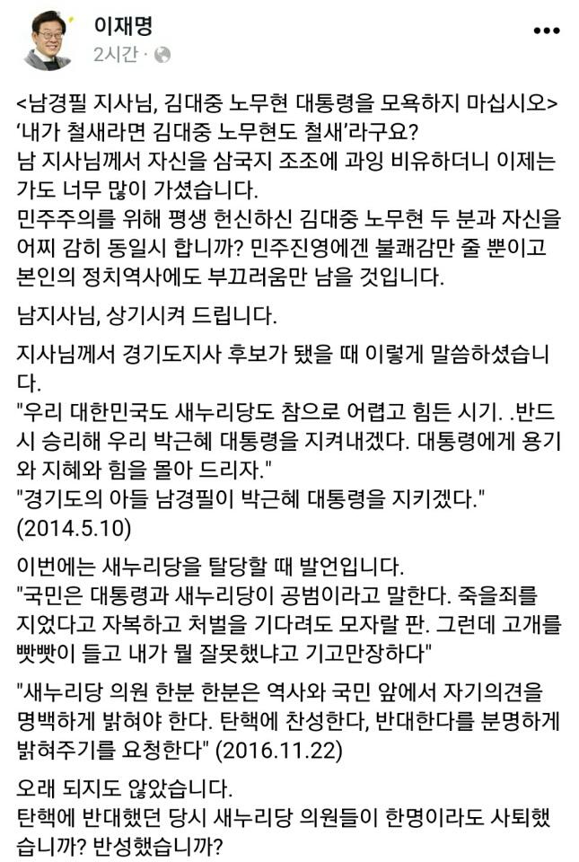 이재명 성남시장 SNS