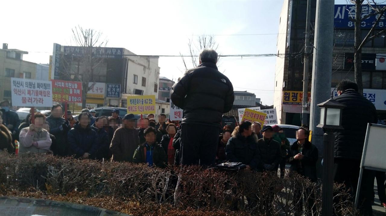폐기물 매립지 인근 마을 주민들의 시위모습 지난 2일 100여 명의 마을 주민들이 폐기물 매립장 반대를 위해 시청에 모였다.