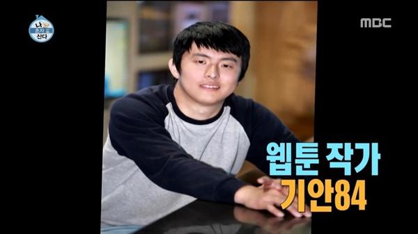 MBC <나 혼자 산다>에 출연한 웹툰 작가 '기안84'