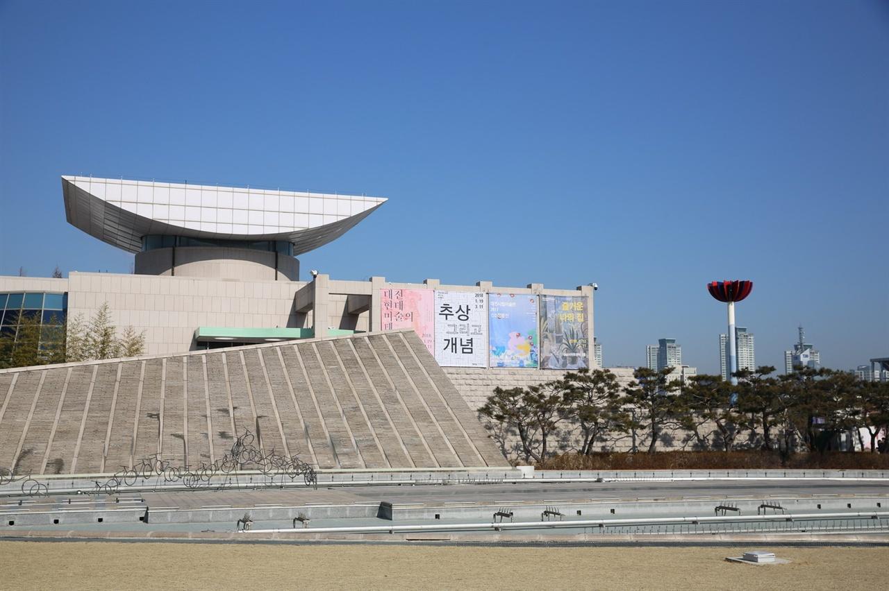 대전시립미술관 미술관
