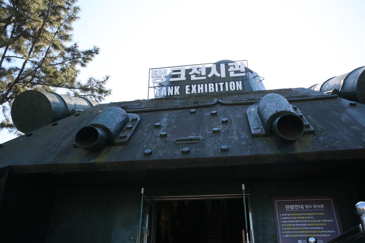 포로수용소공원 탱크전시관