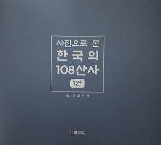 <한국의 108산사 1권>