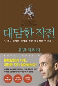 <대담한 작전> 표지