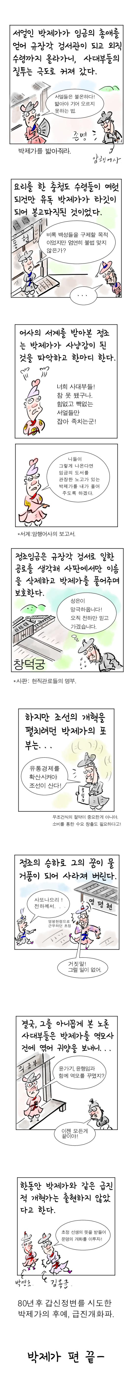 [역사툰] 史(사)람 이야기 26화: 요리하다 파직당한 박제가