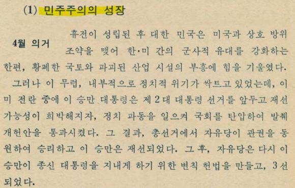 박정희 정부 시절 <역사> 교과서. 소단원 명까지 '자유민주주의'가 아니라 '민주주의'라고 적혀 있다.