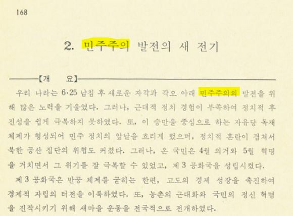 전두환 대통령 시절 고교<역사> 교과서 서술 내용.