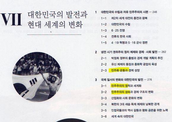 박근혜 정부가 낸 이른바 '박근혜 국정교과서'(고교<한국사>) 단원과 소단원 페이지. '민주주의'란 표현이 여러 차례 등장한다.