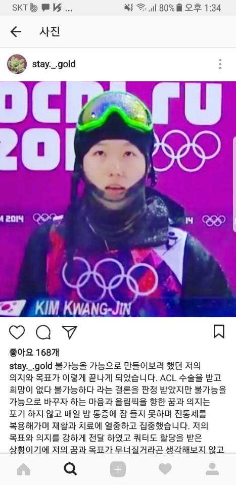 스키협회의 일방적인 결정으로 평창 동계올림픽 출전이 좌절된 김광진 선수의 SNS 모습