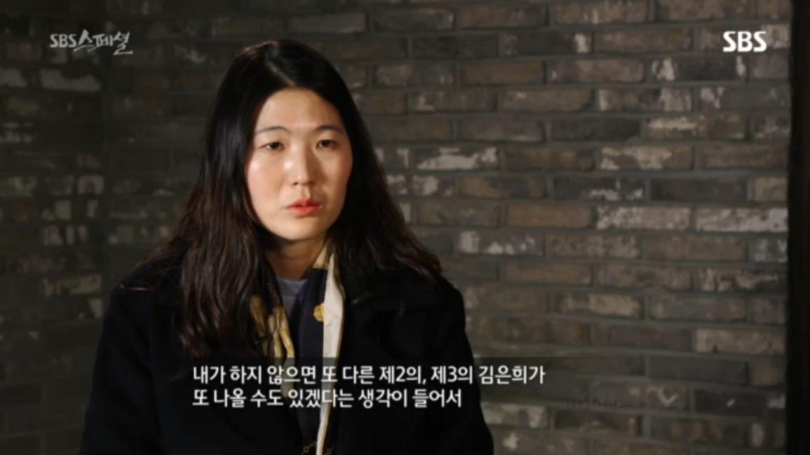 """4일 방송된 < SBS 스페셜>에서 김은희씨는 15년 만에 가해자를 법정에 세우며 """"제2의 김은희가 나올 수도 있겠다""""는 생각에 재판을 결심했다고 고백했다."""