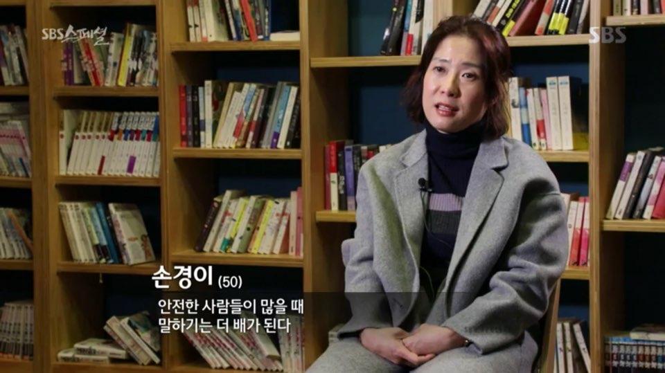 < SBS 스페셜> '미투 나는 말한다' 편에 출연한 성폭력 예방 강사 손경이씨는 자신도 성폭행 피해자였다고 밝혔다.